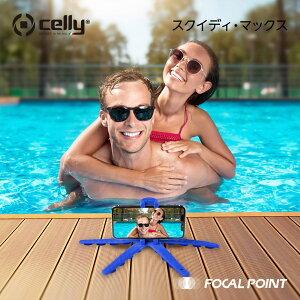 【celly/チェリー】SQUIDDYMAX(スクイディマックス)