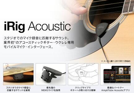 ★【IKMultimedia/アイケーマルチメディア】iRigAcoustic(アコースティック)【アコースティックギターモバイルマイクインターフェース】