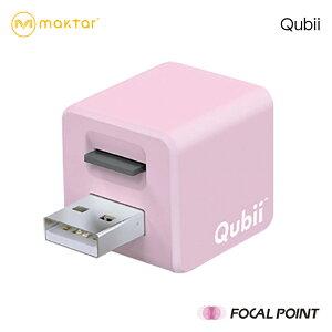 【Maktar/マクター】Qubii(キュービィ)