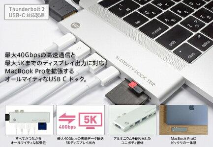 圧倒的なコストパフォーマンス!MacBookPro(TouchBarモデル)ユーザーのマストアイテム【TUNEWEAR/チューンウェア】ALMIGHTYDOCKTB2