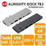 【TUNEWEAR / チューンウェア】ALMIGHTY DOCK TB2(オールマイティードッグティービーツー)MacBook Pro 専用 マルチUSB-Cハブ【Thunderbolt 3対応 / HDMI / 最大40Gbps / 5K出力 / PD対応】