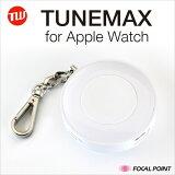 【TUNEWEAR / チューンウェア】!!!!!セール中!!!!!Apple Watch用 磁気充電式モバイルバッテリーTUNEMAX for Apple Watch