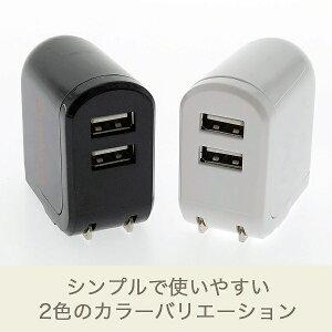 【TUNEWEAR/チューンウェア】2ポートUSB電源アダプタ最大2.4A(2ポート合計値)高出力