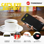 【TUNEWEAR/チューンウェア】TUNEMAXCAT'SEYEBATTERY10,000mAh(チューンマックスキャッツアイモバイルバッテリー)
