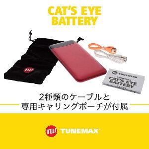 TUNEMAXCAT'SEYEBATTERY10,000mAh(チューンマックスキャッツアイモバイルバッテリー)スマホバッテリー大容量【薄型軽重アイフォン充電器高速充電急速充電モバイル充電器スマホ充電器タイプC猫ネコ暗闇】