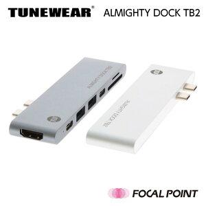 ★【TUNEWEAR/チューンウェア】ALMIGHTYDOCKTB2(オールマイティードッグティービーツー)MacBookPro専用マルチUSB-Cハブ【Thunderbolt3対応/HDMI/最大40Gbps/5K出力/PD対応】