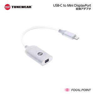 【TUNEWEAR/チューンウェア】USB-CtoMiniDisplayPort変換アダプタ【販売元】【プラグアンドプレイ(PlugandPlay)対応/USB3.1Type-C(オス)toMiniDisplayPort(メス)/画面拡張/ミラーリング/4K60Hz対応】