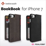 【Twelve South / トゥエルブサウス】Twelve South BookBook【iPhone 8 / iPhone 7 対応】