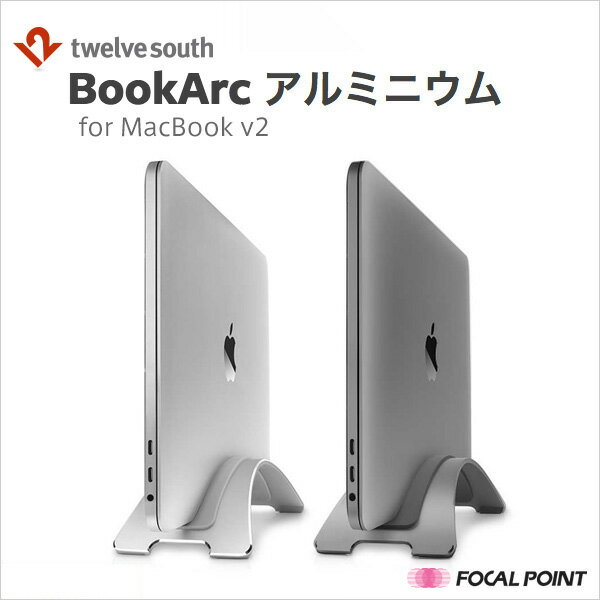 Twelve South BookArc アルミニウム for MacBook v2
