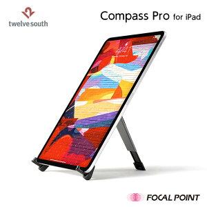 【TwelveSouth/トゥエルブサウス】CompassPro(コンパスプロ)コンパクトに折りたためるiPadスタンド【iPadProスタンド便利グッズタブレットスタンドイーゼルiPadProiPadiPadmini】
