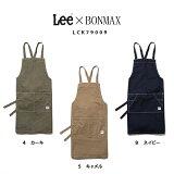 【BONMAX×Lee】Lee胸当てエプロン3カラーカフェスタイルワークエプロン飲食店施設アミューズメントLCK79009BONMAX
