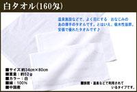 タオル業務用 タオル 160匁 120枚業務用タオル 温泉タオル おしぼり ハブラシ クシ シャンプー等取り揃えてございます♪