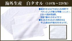 タオル 海外産 白 タオル 140匁 1200枚 業務用タオル 粗品タオル 温泉タオル おしぼり ハブラシ クシ シャンプー等取り揃えてございます♪:OUTRED