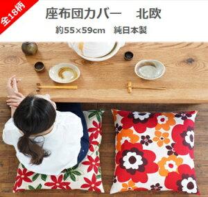 【月間優良ショップ】 座布団カバー 55x59cm 全18柄 北欧 和調 和柄 花柄 おしゃれ まとめ買い 純日本製 4枚以上購入で送料無料
