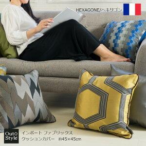 アウトスタイル クッションカバー 45x45cm インポート フランス製 ヘキサゴン (ゴールド)