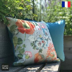 クッションカバーおしゃれ45×45cmブルームエレガンスインポート生地フランス製輸入生地日本製自社縫製おしゃれ上品華やか花柄ヨーロッパ