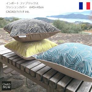 クッションカバーおしゃれ45×45cmカカオモダンinkfabrikインクファブリックTHEVENONインポート生地フランス製輸入生地ジャカード織物日本製自社縫製デザイナーズ上質洗練シックリッチヨーロッパギフト
