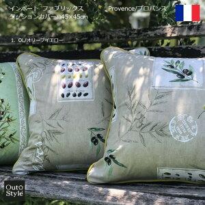 アウトスタイル クッションカバー 45x45cm プロバンス エレガンス インポート生地 フランス製 輸入生地 日本製 自社縫製 おしゃれ 上品 ヨーロッパ