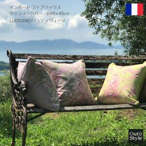 クッションカバー おしゃれ 45×45cm リュディヴィーヌ エレガンス インポート生地 フランス製 輸入生地 日本製 自社縫製 上品 ヨーロッパ 高級 上質 華やか