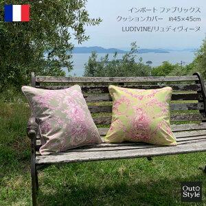 クッションカバーおしゃれ45×45cmリュディヴィーヌエレガンスインポート生地フランス製輸入生地日本製自社縫製上品ヨーロッパ高級上質華やか