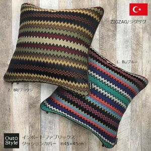 クッションカバー45x45cmジグザグエスニック輸入生地トルコ製インポートジャカード織物日本製自社縫製上質洗練ヨーロッパ北欧上品華やかギフト
