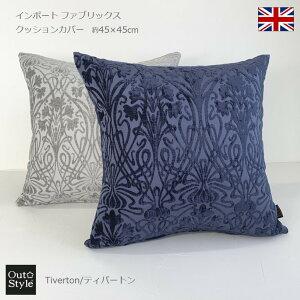 クッションカバー おしゃれ 45×45cm ティバートン 輸入生地 イギリス製 インポート ベルベット 日本製 自社縫製 上品 ヨーロッパ 高級 上質 華やか