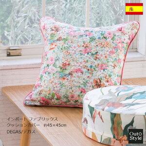 クッションカバー 花柄 春 おしゃれ 45x45cm デガス エレガンス 輸入生地 スペイン製 インポート 日本製 自社縫製 上品 ヨーロッパ 高級 上質 華やか
