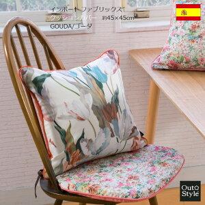 クッションカバー 花柄 春 おしゃれ 45x45cm ゴーダ エレガンス 輸入生地 スペイン製 インポート 日本製 自社縫製 上品 ヨーロッパ 高級 上質 華やか