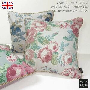 クッションカバー 花柄 おしゃれ 45x45cm サマーローズ エレガンス インポート イギリス 日本製 自社縫製 上品 洗練 華やか ヨーロッパ ギフト