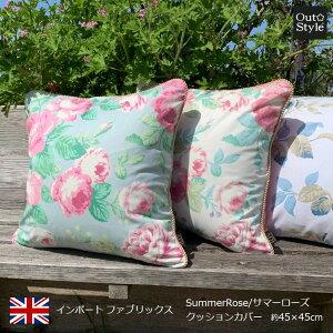 クッションカバー花柄おしゃれ45x45cmサマーローズエレガンスインポートイギリス日本製自社縫製上品洗練華やかヨーロッパギフト