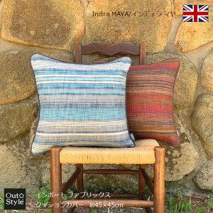 クッションカバー おしゃれ 45×45cm インディラマヤ エスニック インポート生地 イギリス製 輸入生地 プリント 日本製 自社縫製 上品 洗練 華やか ヨーロッパ ギフト
