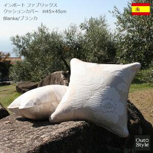 アウトスタイルクッションカバー45x45cmインポートスペイン製ブランカ(ハナ)