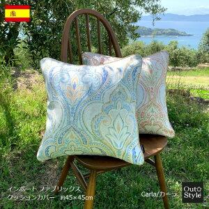 クッションカバー おしゃれ 45×45cm カーラ エレガンス インポート生地 スペイン製 輸入生地 日本製 自社縫製 上品 華やか 花柄 ヨーロッパ ギフト