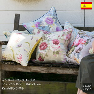 クッションカバー 花柄 春 おしゃれ 45x45cm ケンダル インポート スペイン製 輸入生地 日本製 自社縫製 上品 華やか 花柄 ヨーロッパ ギフト