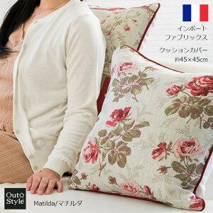 アウトスタイルクッションカバー45x45cmインポートフランス製マチルダ輸入生地日本製自社縫製おしゃれ上品華やか花柄ヨーロッパギフト