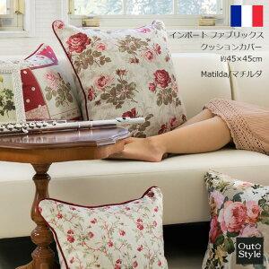アウトスタイルクッションカバー45x45cmマチルダエレガンスインポート生地フランス製輸入生地日本製自社縫製おしゃれ上品華やか花柄ヨーロッパギフト