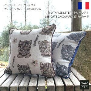 クッションカバーおしゃれ45×45cmナタリーレテ猫ジャガードLESCHATSJACQUARDかわいい猫THEVENONインポート生地フランス製輸入生地ジャガード織物日本製自社縫製デザイナーズヨーロッパギフト
