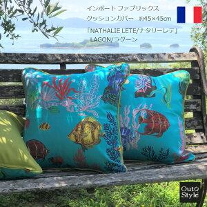 クッションカバー おしゃれ 45×45cm ナタリーレテ ラグーン THEVENON インポート生地 フランス製 輸入生地 プリント生地 日本製 自社縫製 デザイナーズ ヨーロッパ