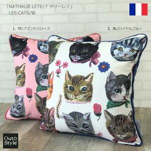 クッションカバー45x45cmナタリーレテマヤプリンセス・キャットフランス製nathalielete猫かわいい猫おしゃれインポート生地