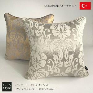 クッションカバーおしゃれ45×45cmオーナメントエスニックインポート生地トルコ製輸入生地ジャガード織物日本製自社縫製上質洗練シャビーシックヨーロッパ北欧上品華やかギフト