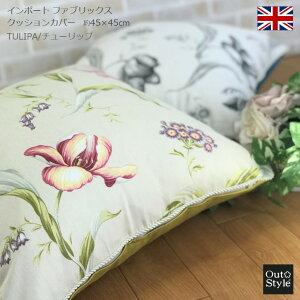 クッションカバー45x45cmチューリップエレガンスインポート生地イギリス製輸入生地日本製自社縫製上品華やか花柄ヨーロッパギフト