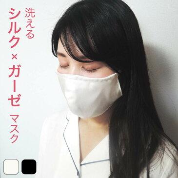 【即納】シルク×ガーゼ立体マスク ポケット付き 3枚仕立て 大人用 男女兼用 ユニセックス 痛くない 耳ゴム シルクマスク ガーゼマスク 布マスク フィルターポケット 日本製