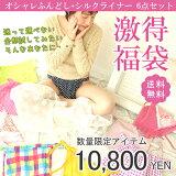 【新春福袋】オシャレふんどし+シルクライナーの6点セット!送料込み!