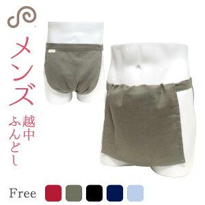 シーピース 越中ふんどし 男性用 妊活 日本製 ダブルガーゼ 綿 コットン100% 全5カラー フリーサイズ