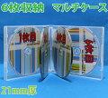 6枚収納CDケース