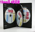 OVG15mm厚4枚収納DVDトールケース3個