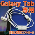 同期も充電もできるGALAXYTab専用ケーブル