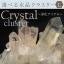 水晶 クラスター 40種類から選べるマダガスカル産 水晶クラスター (L) ...