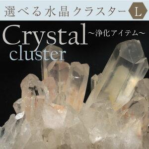 【水晶 クラスター】40種類から選べるマダガスカル産 水晶クラスター (L) 200g〜350…