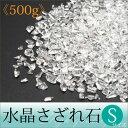【水晶 さざれ 500g (Sサイズ)】【メール便可】 水晶 すいしょう 浄化 浄化用 天然石 パワーストーン 浄化グッズ